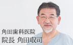 角田歯科医院 院長 角田収司