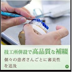 治療即日で噛める仮歯